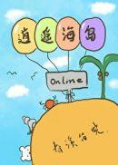 逍遥海岛online